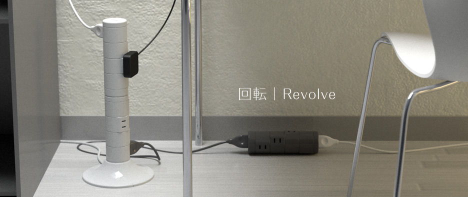 Revolve, power strip